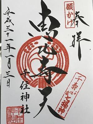 20190103千寿七福神 恵比寿03