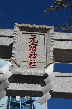 20190103元宿神社14