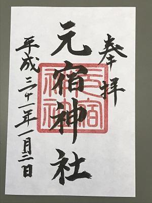 20190103元宿神社19