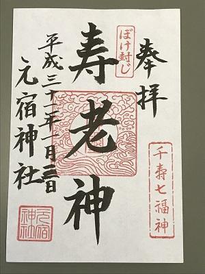 20190103千寿七福神 寿老神05