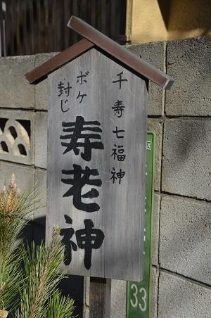 20190103千寿七福神 寿老神02