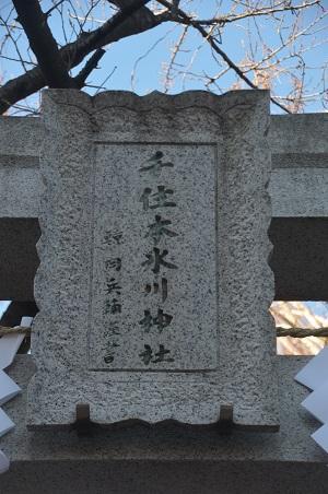 20190104千住本氷川神社02