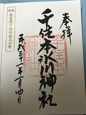 20190104千住本氷川神社20