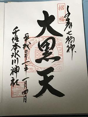 20190103千寿七福神 大黒天07