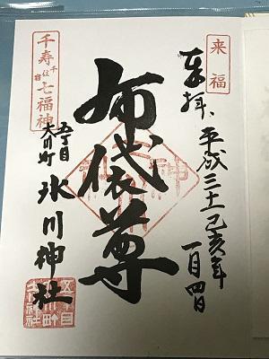 20190103千寿七福神 布袋尊09