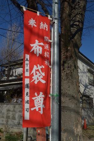 20190103千寿七福神 布袋尊03