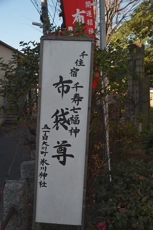 20190103千寿七福神 布袋尊02
