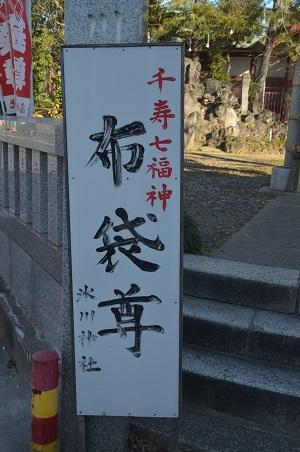20190103千寿七福神 布袋尊01