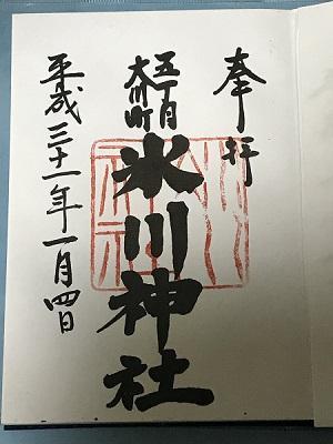 20190104大川町氷川神社26
