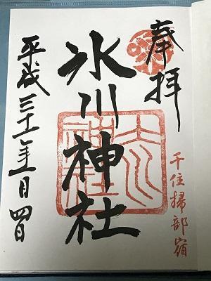 20190104仲川町氷川神社22