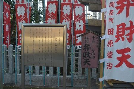 20190103千寿七福神 弁財天02