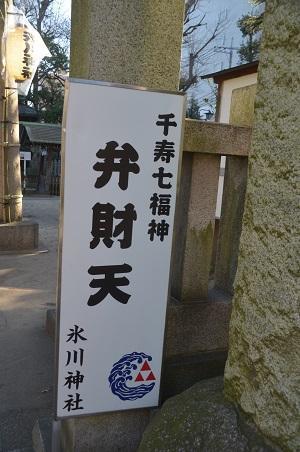 20190103千寿七福神 弁財天01