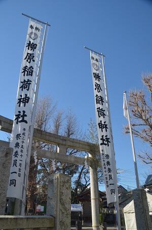 20190104柳原稲荷神社01