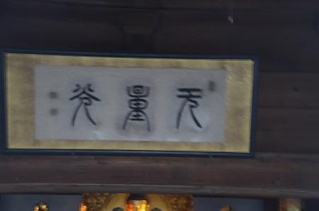 20190107松林寺05