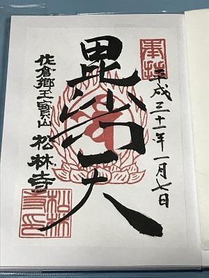 20190107松林寺14