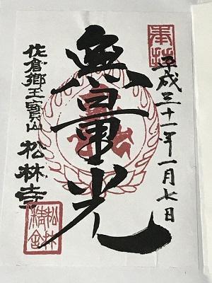 20190107松林寺13
