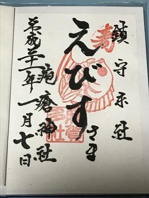 20190107麻賀多神社18