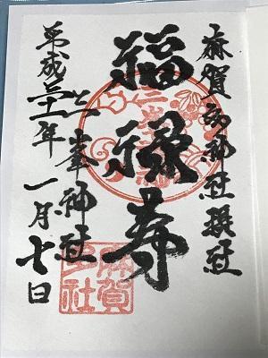 20190107麻賀多神社17