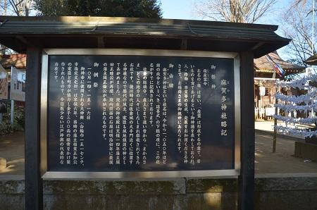 20190107麻賀多神社03