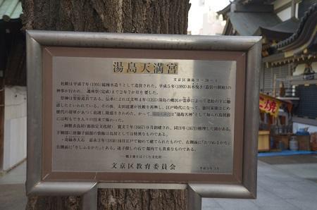 20190108湯島天満宮05