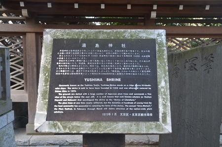 20190108湯島天満宮31