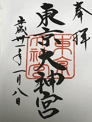 20190108東京大神宮20