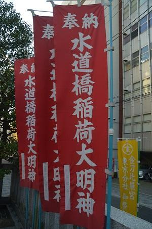 20190108金刀比羅宮東京分社17