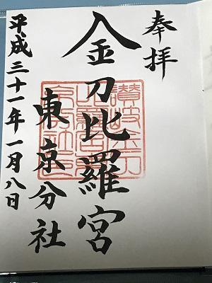 20190108金刀比羅宮東京分社21