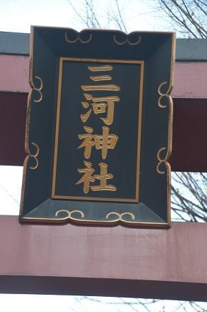 20190108三河稲荷神社03