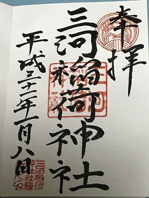 20190108三河稲荷神社12