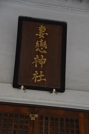 20190108妻恋神社08