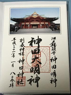 20190108神田神社18