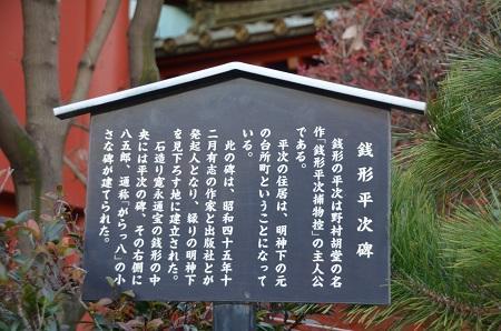 20190108神田神社15