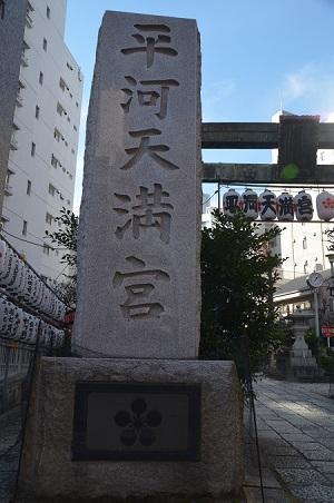 20190108平河天満宮01