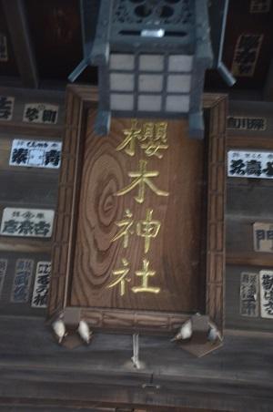 20190108櫻木神社06