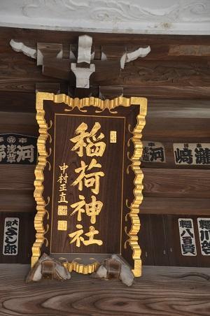 20190109半田稲荷神社08