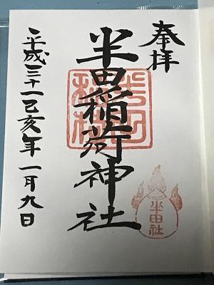 20190109半田稲荷神社11