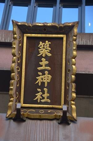 20190108築土神社04
