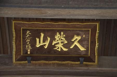 20190107妙隆寺05