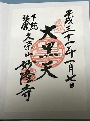20190107妙隆寺13