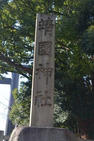 20190108靖国神社04