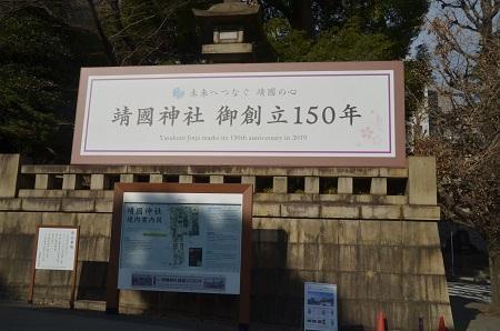 20190108靖国神社02