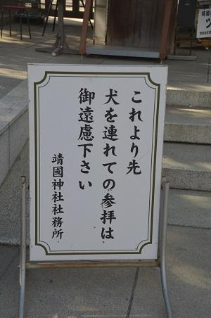 20190108靖国神社29