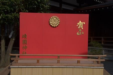 20190108靖国神社41