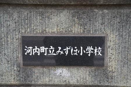 20190120みずほ小学校02