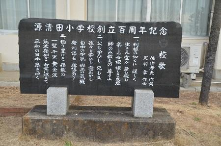 20190120みずほ小学校10