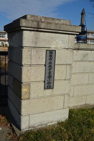 20190120あずま南小学校04