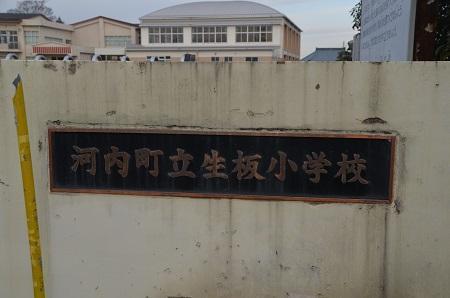 20190120生板小学校02