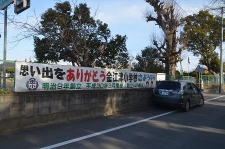 20190120金江津小学校03