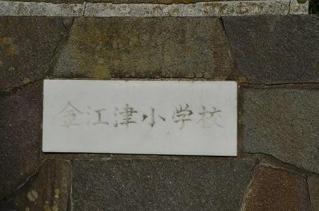 20190120金江津小学校02